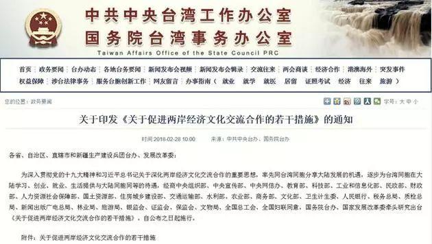 两岸公布新合作措施 ,台湾人参与大陆影视将不受限