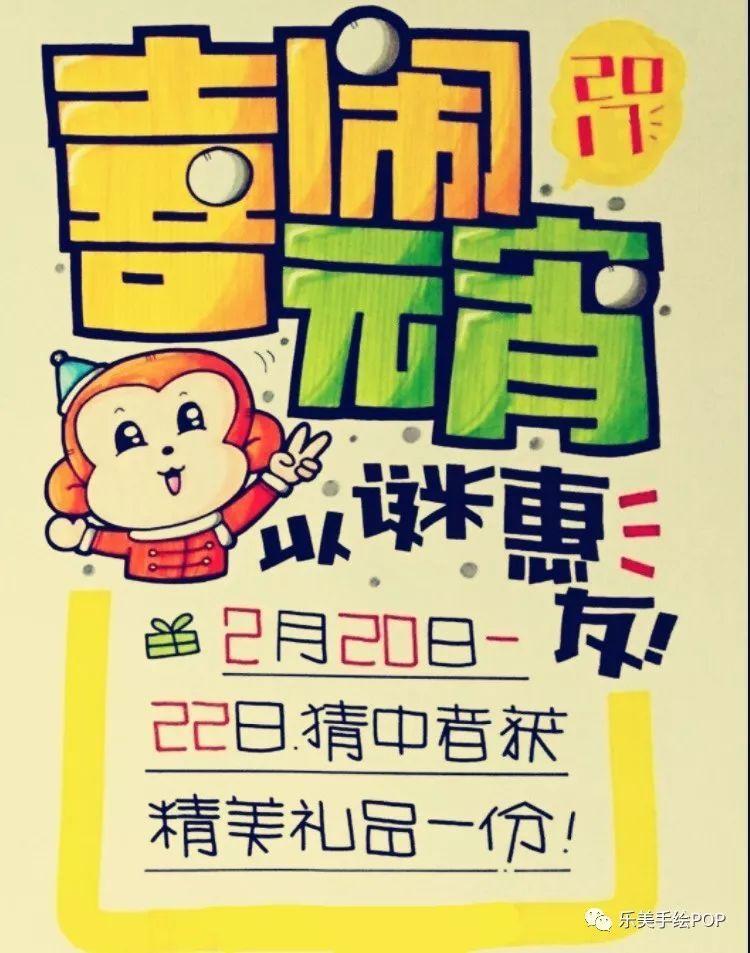 元宵节手绘pop海报