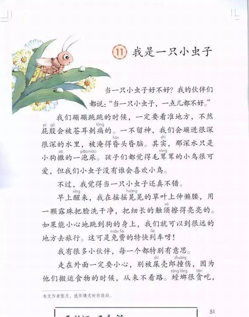 【电子课本】部编新人教版二年级下册