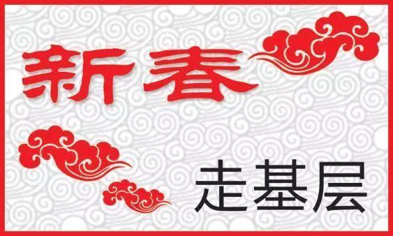 新春走基层丨简政放权深一点民众幸福感多一点