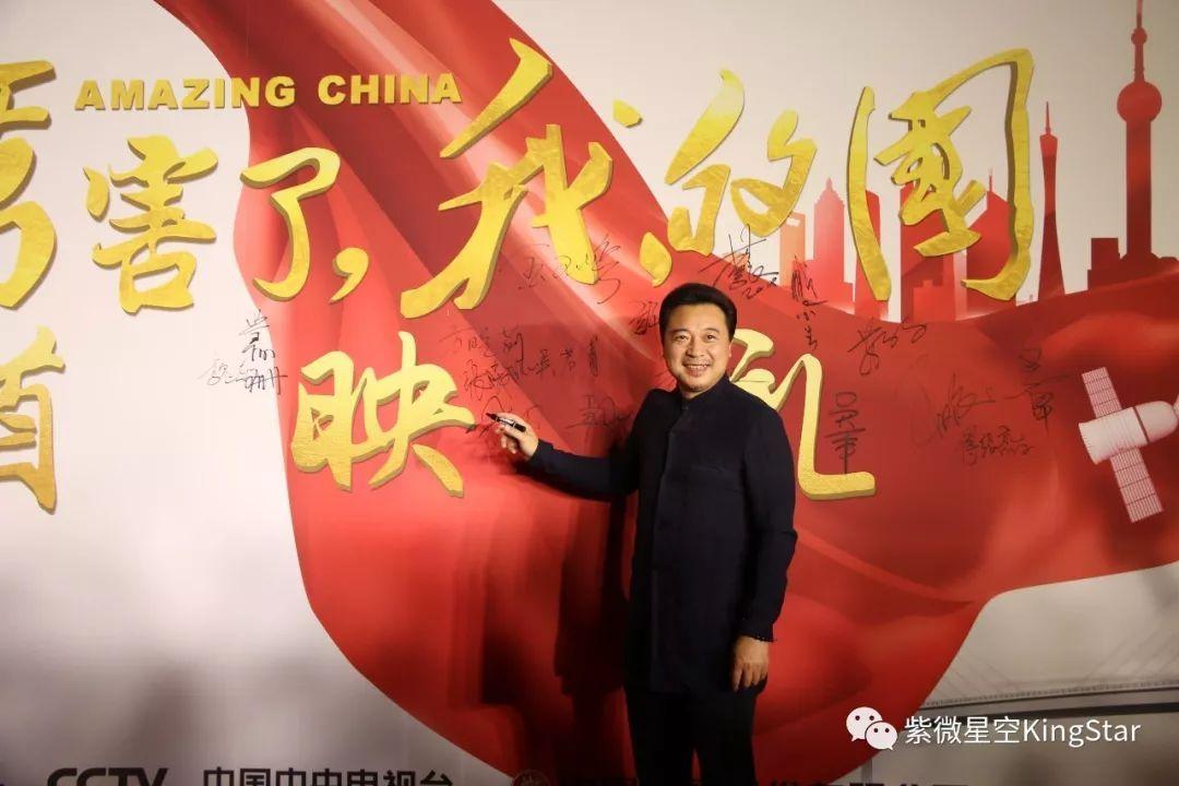 《厉害了,我的国》在京首映 张晞临为祖国点赞图片