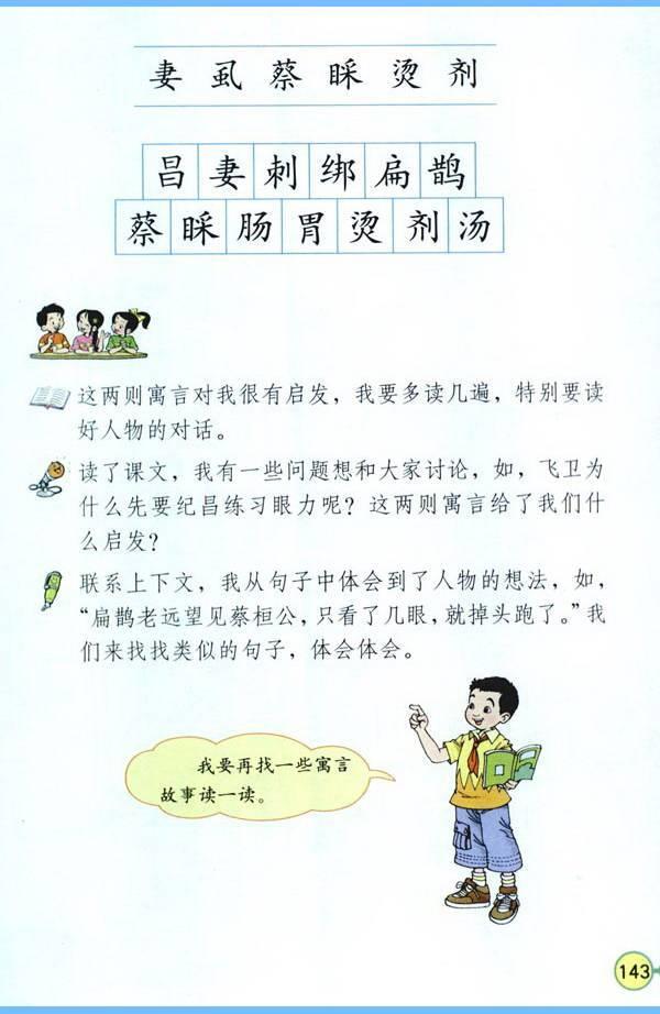 【电子课本】部编新人教版四年级下册