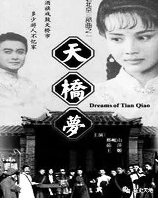 电视剧《天桥梦》海报
