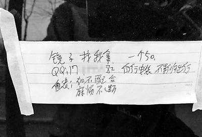 北京一男子偷反光镜后给车主留纸条敲诈被捕