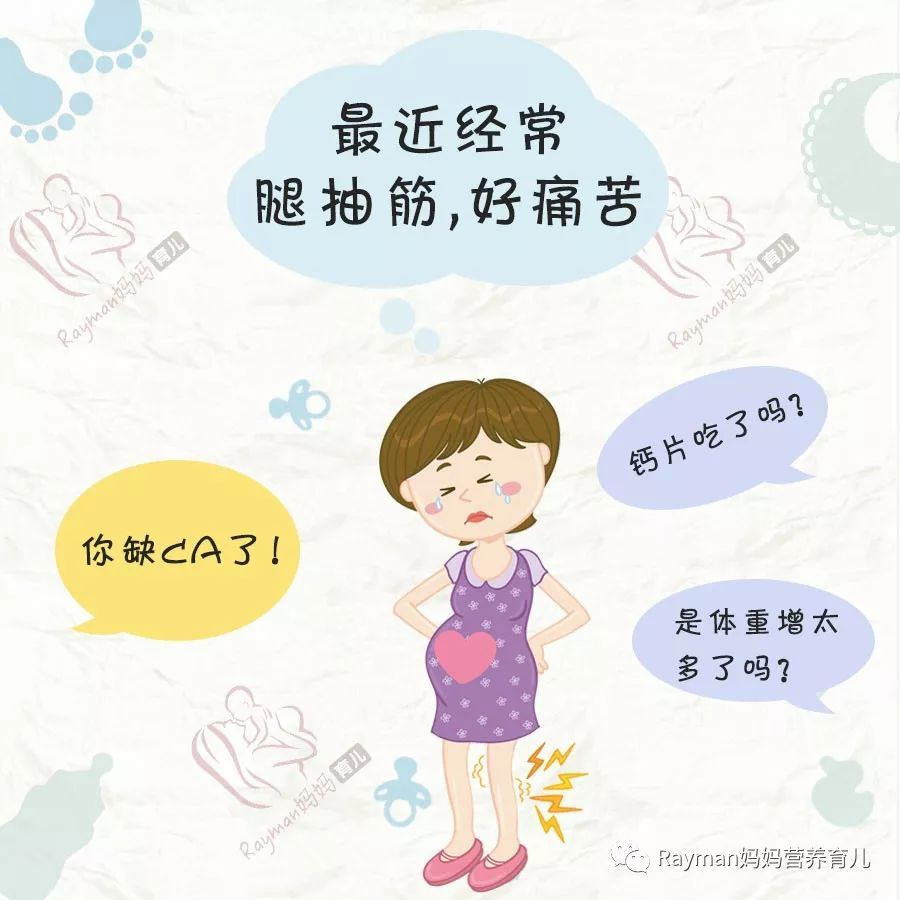 孕期腿抽筋怎么办?图片