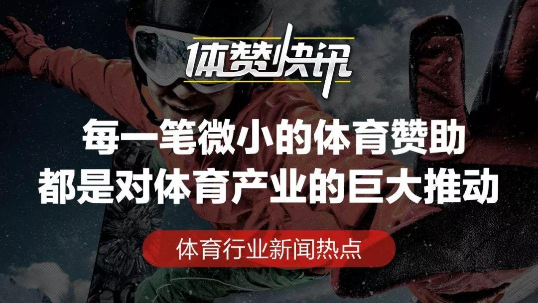 体赞快讯|东鹏特饮助力中超 人民体育成为排超新媒体版权合作伙伴 西甲官宣正式进军电竞-雪花新闻