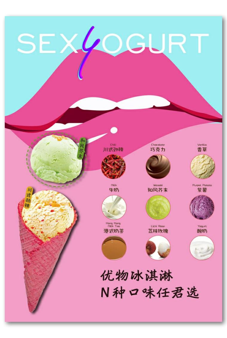 sex-口_新春合作社 | 性感优物sexyogurt x 唐宁书店