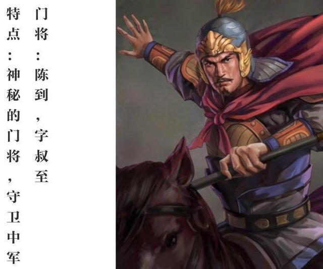 ��l_文化 正文  这支白毦的统帅就是被隐藏的陈到,此人武功高强,相传武功