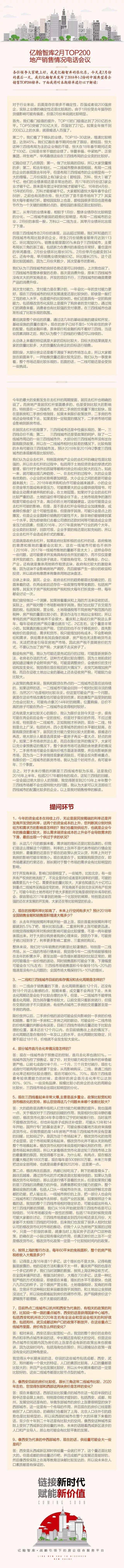 中国房地产战略服务领域领导者,专注于为房企提供发展战略、运营策略顾问服务,已成为65%以上百强房企的顾问伙伴。