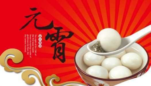 节日看点:正月十五元宵节的如何养生健康饮食(...