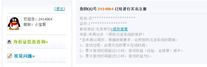 5加2共长增入1国1年制后是地也次 9同中2月