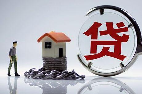 沪上银行房贷利率最高上浮20%,房抵贷业务暂未受影响