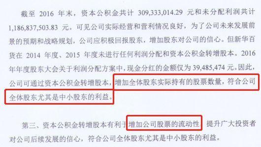 然而,此议案遭到新华百货董事会全体董事以及控股股东的一致反对。