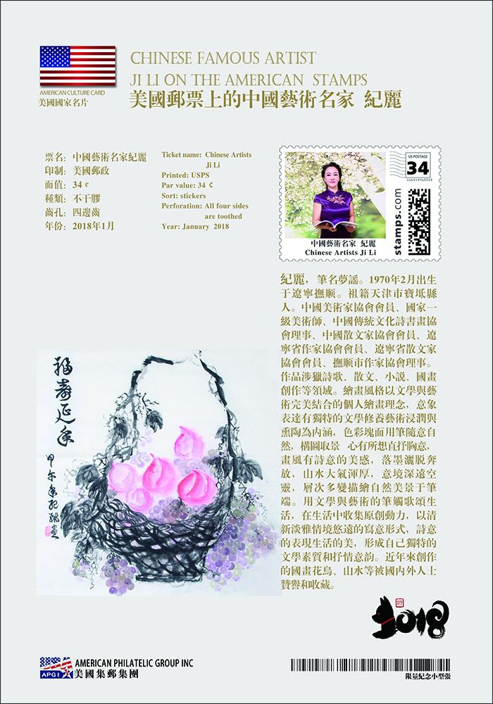 魅力中国 <wbr>闪耀世界·中国艺术名家纪丽世界邮票全球首发