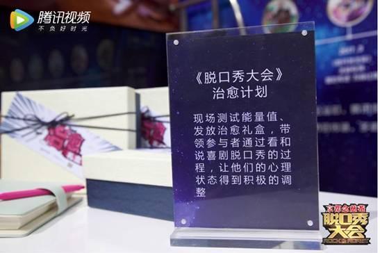 公益不断档,《人民日报》为腾讯视频点赞-焦点中国网