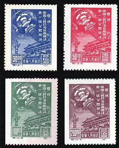 """邮票上的""""中国人民政治协商会议"""""""