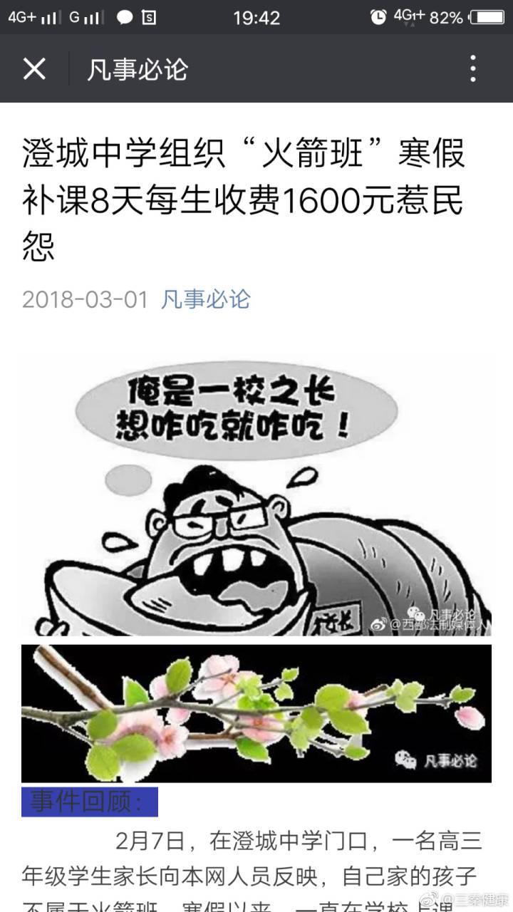 澄城足球队图片