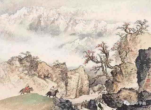 国画名家山水画家关山月精品集图片