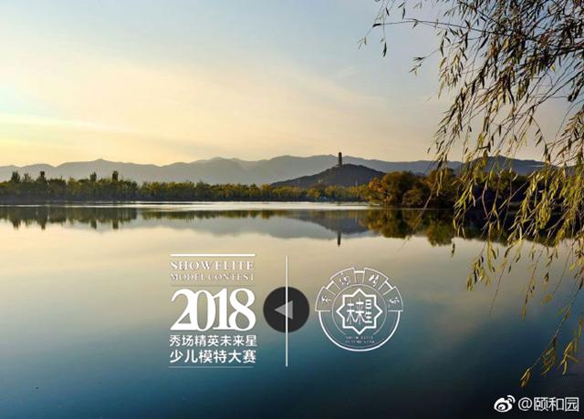 2018秀场精英未来星少儿模特大赛 (全国总决赛—北京)