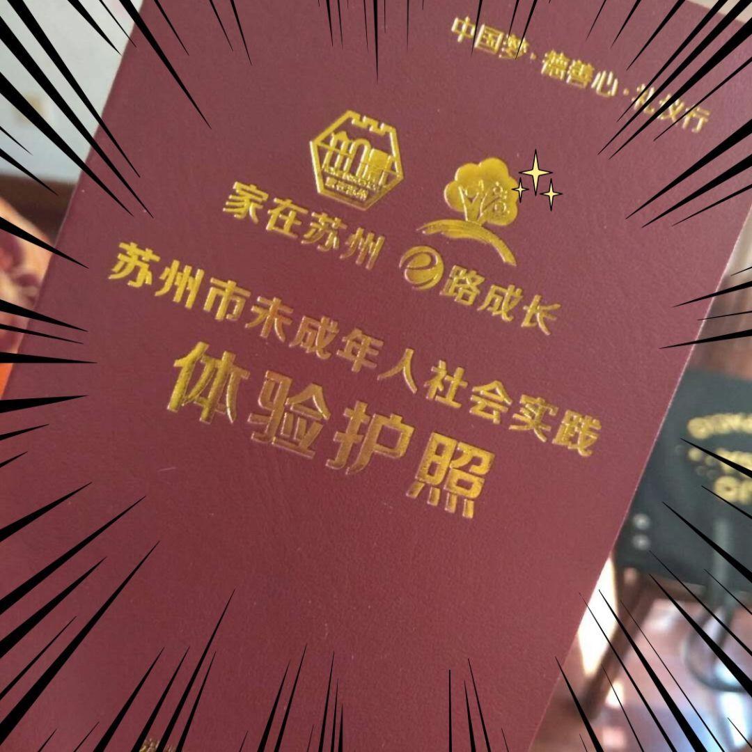 最全!苏州孩子的体验护照通关攻略来了,要盖章的快来Get!