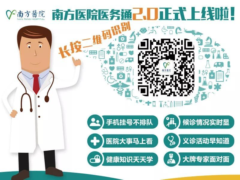 南医爱心社 | 3月7日南方医院将举行李可中医药学术流派国家传承基地成立七周年义诊活动