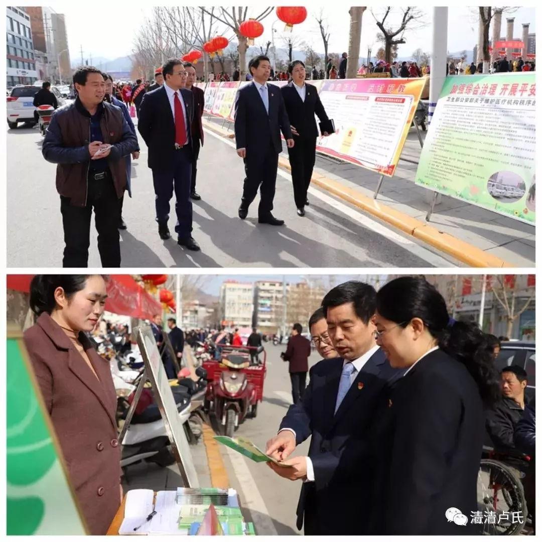 卢氏县委书记王清华现场查看平安建设和扫黑除恶专项斗争宣传活动