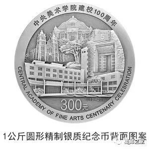 中央美术学院建校100周年金银币公告发行