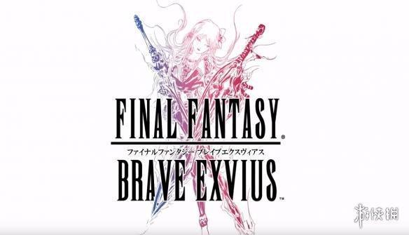 SE手游《最终幻想:BraveExvius》下载量已达3000万