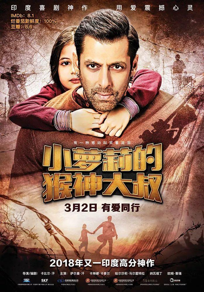 印度电影近几年神作频出,《小萝莉的猴神大叔》也在其列.
