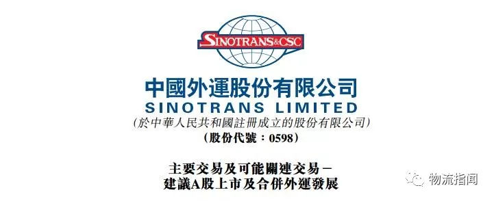 中国外运合并外运发展,后者将终止上市