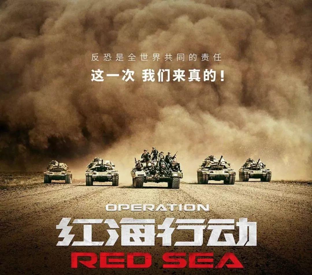 《红海行动》一部振奋人心的电影,经典台词的