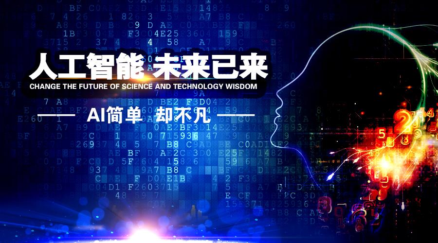 全球AI发展格局 中国人工智能企业数居全球第二