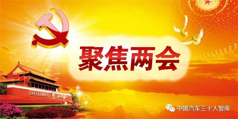 """两会丨徐和谊等聚焦新能源痛点,朱华荣等呼吁汽车""""四化""""立法"""