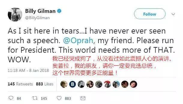 脱口秀女王奥普拉震撼演讲引爆美国人的朋友圈