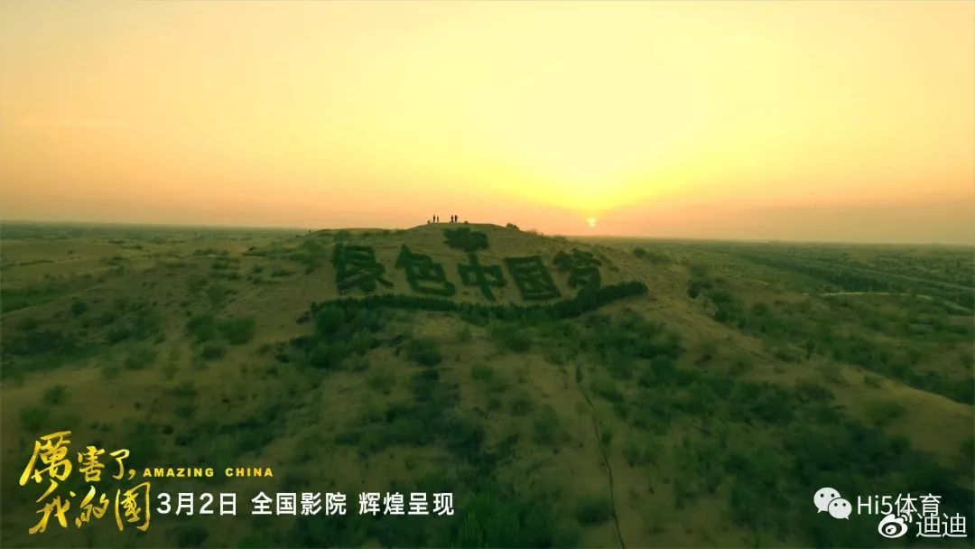 厉害了,新时代! 我的国!中国梦!