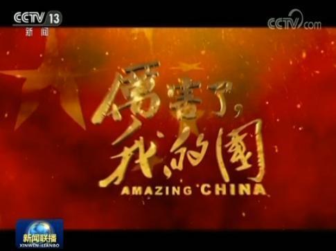 新时代的中国路,也是新时代中国梦的重要组成部分.