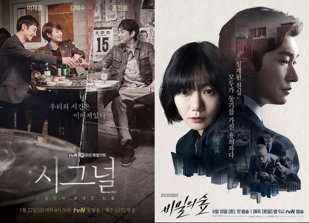 高分韩剧《信号》和《秘密森林》.