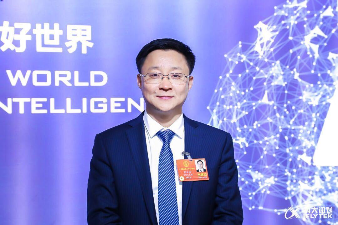 【两会来了】科大讯飞刘庆峰两会提案:人工智能教育应从小学开始