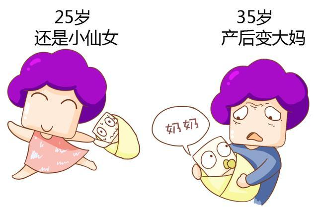 25岁和35岁生娃有啥不同?看图扎心了
