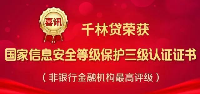 """千林贷合规整改工作再传捷报,荣获""""三级等保""""证书!"""