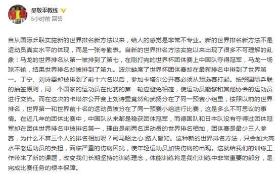 刘国梁63岁接班人怒斥国际乒联!利用排名打压国乒 累垮马龙张继科