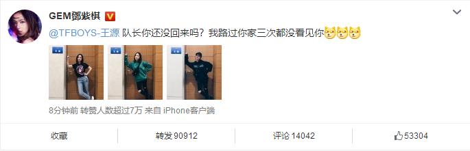 邓紫棋三访王源未果 并晒出3张同姿势不同造型的敲门照!
