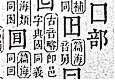 回字四样写法 与 龄官划蔷