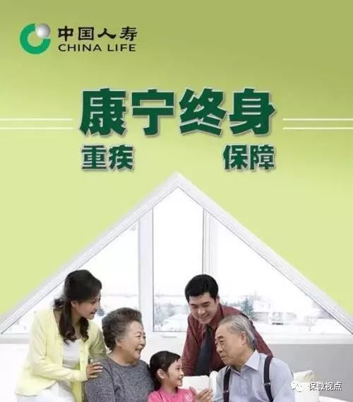 中国人寿康宁2018终身至尊版产品解析