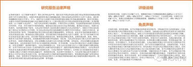 天風金工吳先興團隊·海外文獻推薦第三十期