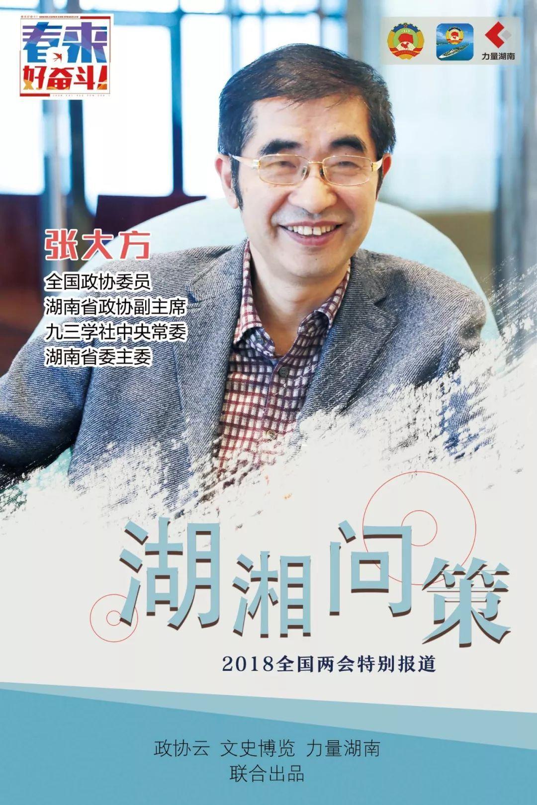 (视频)张大方:现代职教体系如何支撑现代产业发展? | 湖湘问策