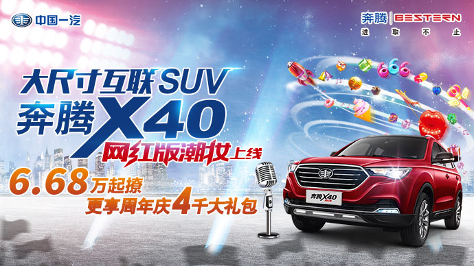 当红SUV奔腾X40网红版潮妆上市