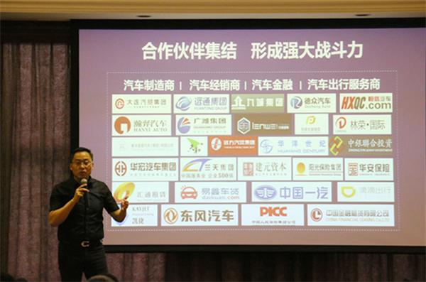 车联网+新盈利丨嘀嘀虎车联网同盟会第三次会议圆满结束