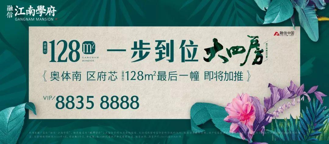萧山二月新房成交均价最高43911元!接