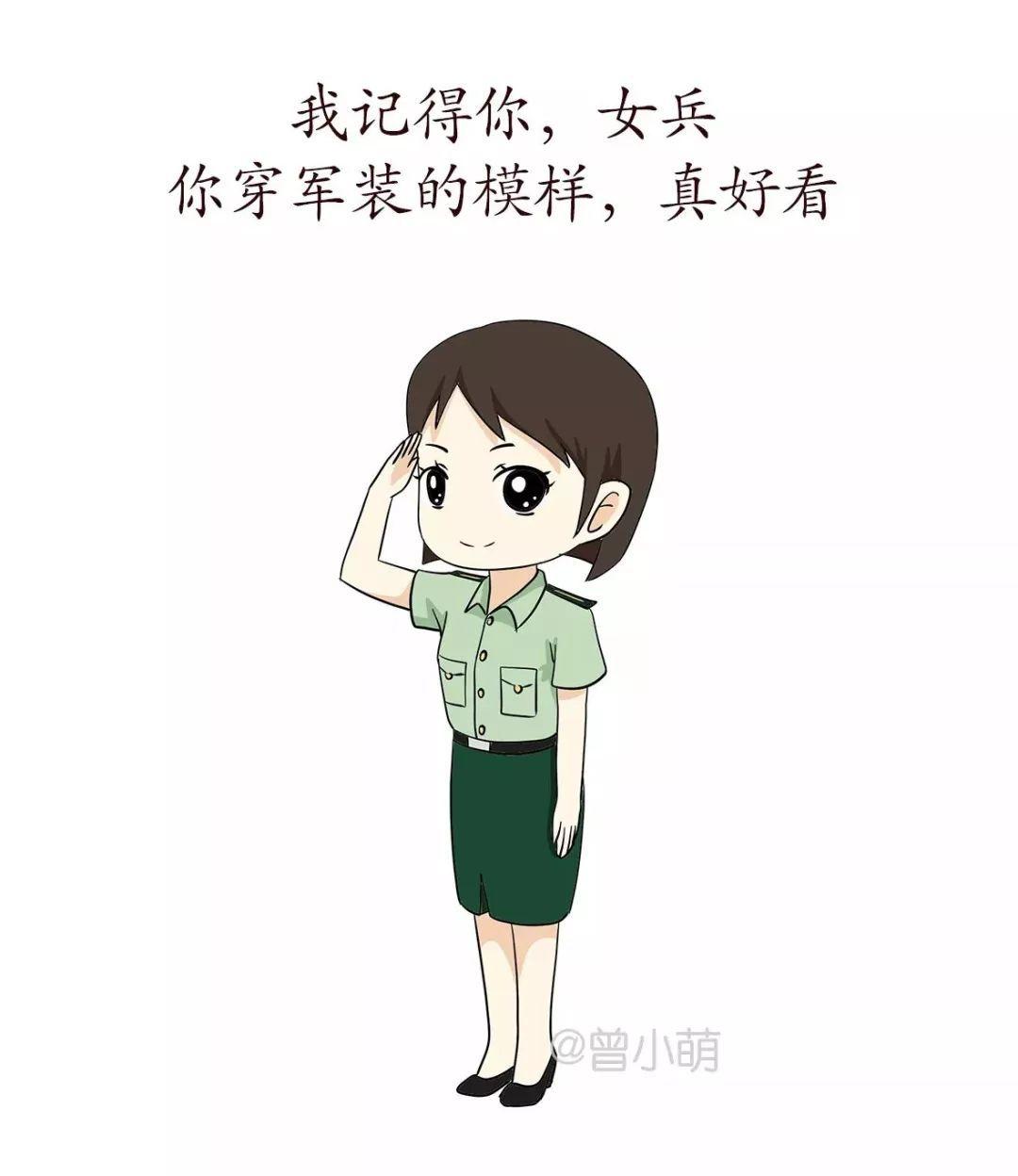 肏屄邪恶漫画_课间操|姑娘,这是你穿军装的样子(附女兵表情包)